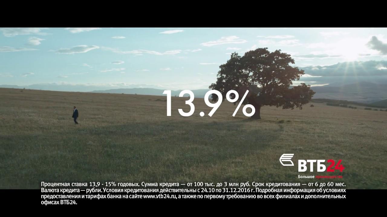 Рефинансирование в ВТБ24 от 13,9%  - (видео)