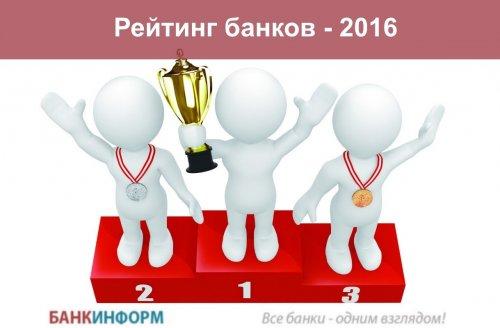 «БанкИнформСервис» составил рейтинг самых активных и популярных банков - «Новости Банков»