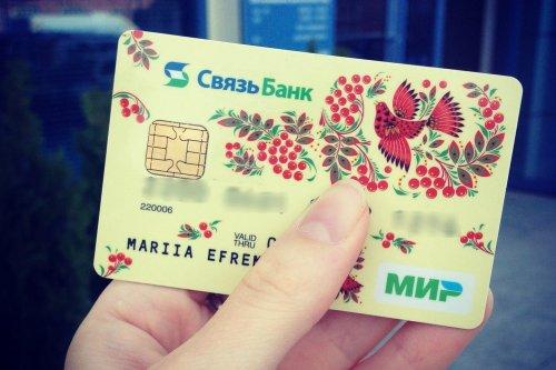 Минфин поддержал перевод бюджетников на «Мир» - «Новости Банков»