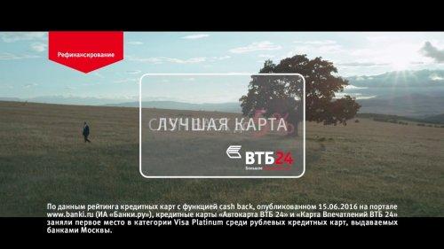 ВТБ24 Рефинансирование кредитных карт  - (видео)