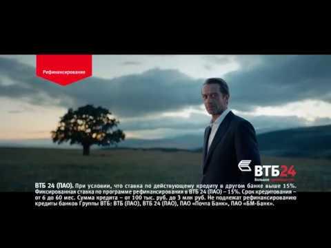 ВТБ24 Рефинансирование кредитов  - (видео)