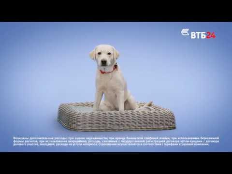 Ипотека в ВТБ24: Больше места для любимых  - (видео)