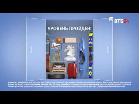 Ипотека в ВТБ24: Больше места для нужного  - (видео)