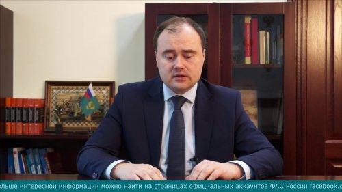 Начальник Правового управления А.Молчанов представил обзор судебной практики за март 2017 года  - «Видео - ФАС России»