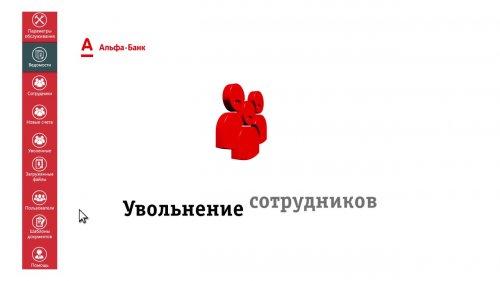 """Онлайн-семинар """"Альфа-Зарплата. Дистанционное управление зарплатным проектом""""  - «Видео -Альфа-Банк»"""