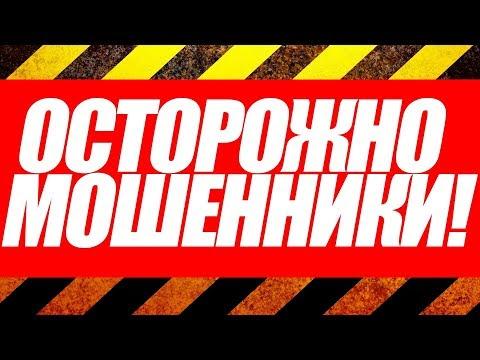 Осторожно мошенники!  - «Видео -Альфа-Банк»