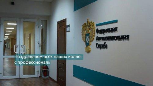 День работника антимонопольных органов  - «Видео - ФАС России»