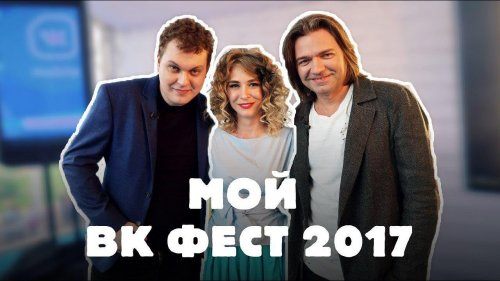 Фестиваль VK FEST 2017 глазами Ольги Вастиковой  Ян Го, Хованский, Маликов  - «Видео -Альфа-Банк»