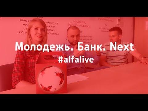 Вся правда о молодежной карте Next  - «Видео -Альфа-Банк»