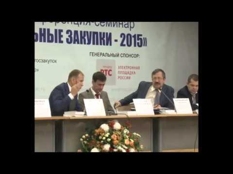 Выступления А.Цариковского и А.Лобова на конференции-семинаре «Гос. и муниципальные закупки - 2015»  - «Видео - ФАС России»