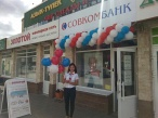 Совкомбанк открыл 2 офиса обслуживания в Уфе и Кумертау - «Совкомбанк»