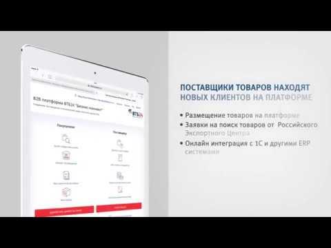 Электронная платформа для компаний-экспортеров «Бизнес-коннект»  - (видео)