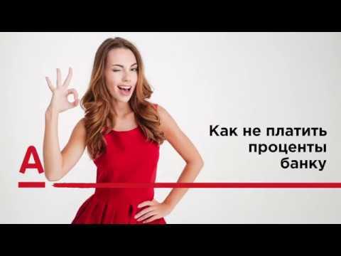 Как не платить проценты банку  - «Видео -Альфа-Банк»