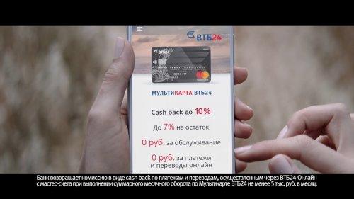 Мультикарта ВТБ24  - (видео)