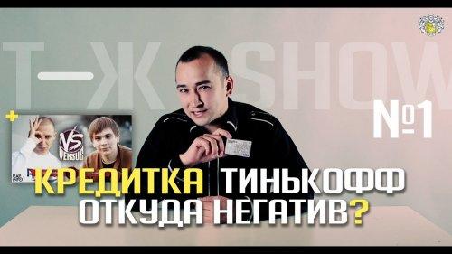Т—Ж SHOW #1 ЧТО НЕ ТАК С КАРТАМИ ТИНЬКОФФ?  - «Видео - Тинькофф Банка»