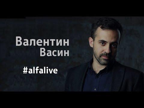 Валентин Васин. Как работать брендам в соцсетях  - «Видео -Альфа-Банк»