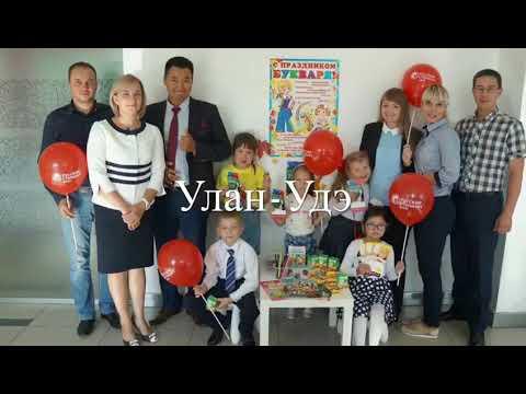Банк Русский Стандарт. День знаний.  - «Видео - Банка Русский Стандарт»