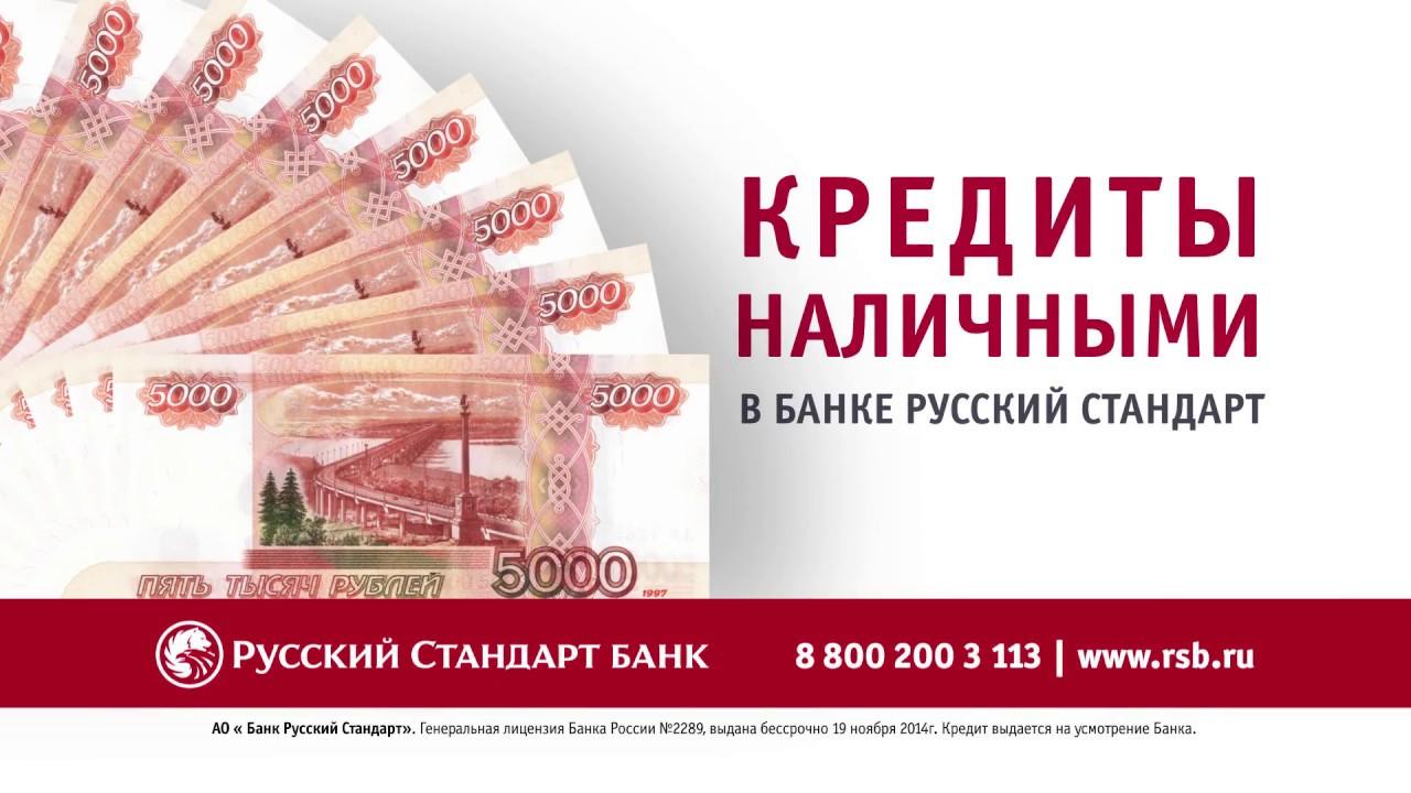 Русский Стандарт (кредит наличными)