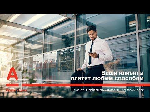 Технологии в туризме и гостеприимстве  - «Видео -Альфа-Банк»