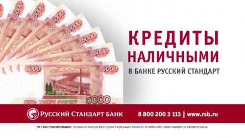 Банк Русский Стандарт. Кредит наличными  - «Видео - Банка Русский Стандарт»
