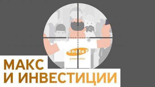 Макс и инвестиции  - «Видео - Тинькофф Банка»