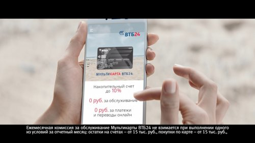 Накопительный счет ВТБ24  - (видео)
