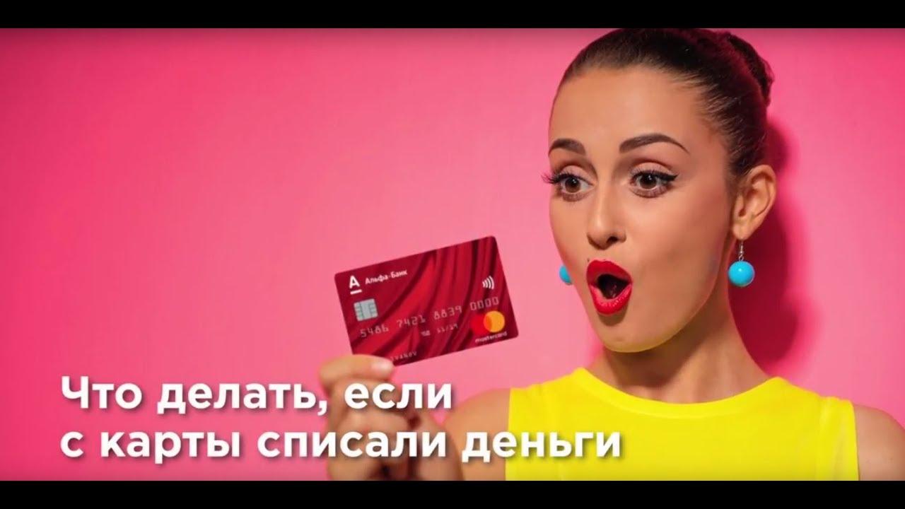 Списал кредит альфа банк