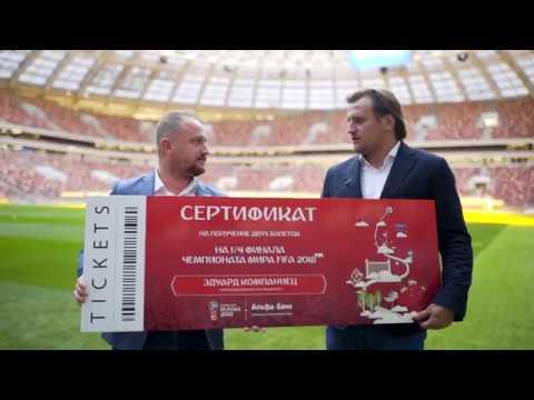 Футболист Дмитрий Булыкин вручил первый билет на Чемпионат мира клиенту Альфа-Банка  - «Видео -Альфа-Банк»