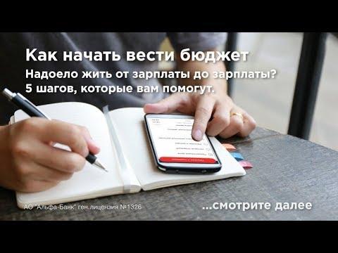 Как начать вести бюджет  - «Видео -Альфа-Банк»