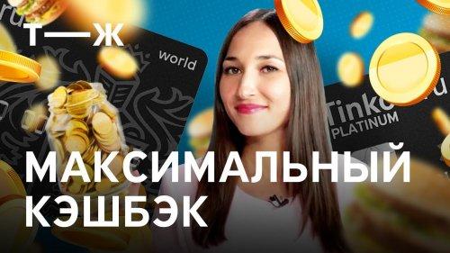 5 способов получить максимальный кэшбэк  - «Видео - Тинькофф Банка»
