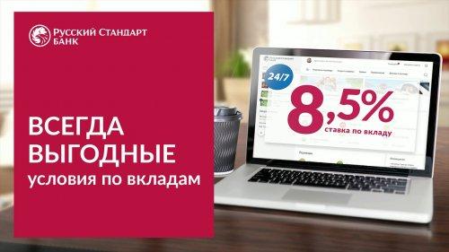 Банк Русский Стандарт. Вклады  - «Видео - Банка Русский Стандарт»