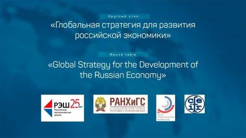 Круглый стол «Глобальная стратегия для развития российской экономики»  - «Видео - РЭШ»