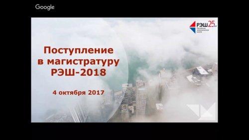 Магистратура РЭШ: правила приема 2018  - «Видео - РЭШ»