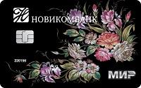 20.11.17. Новикомбанк присоединился к кэшбэк-сервису платежной системы «Мир» - «Новикомбанк»