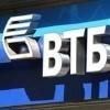 ВТБ снизил ставку по кредитам наличными на 1 п.п. - «Новости Банков»