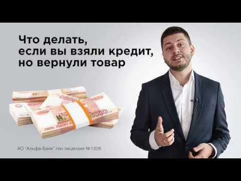 Что делать, если вы взяли кредит, но вернули товар?  - «Видео -Альфа-Банк»