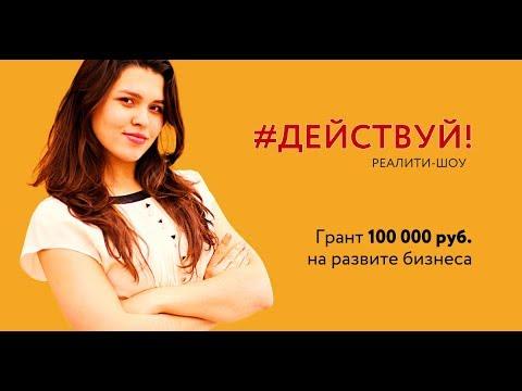 #ДЕЙСТВУЙ!: Встреча 1. Старт! Бизнес-идеи. (гость - Сергей Косенко)  - «Видео -Альфа-Банк»
