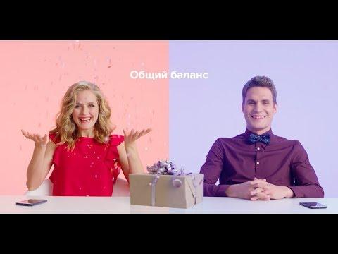 Копить и Тратить вместе  - «Видео -Альфа-Банк»