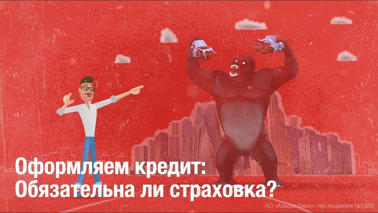 Видео кредит альфа банк