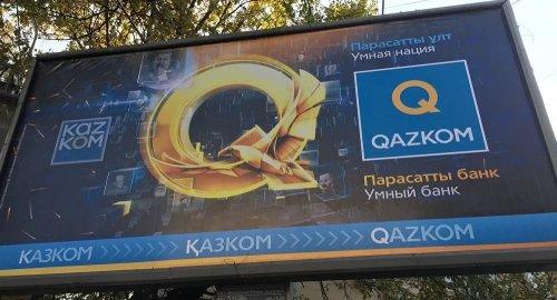 «АЛМЭКС» докапитализировала Казкоммерцбанк на 65,2 млрд тенге - «Финансы»
