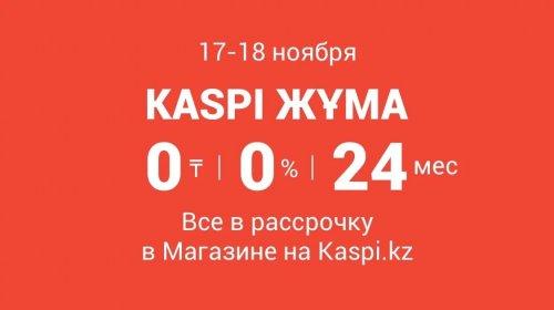 Kaspi Ж?ма от Kaspi.kz: все в рассрочку до 24 месяцев - «Финансы»