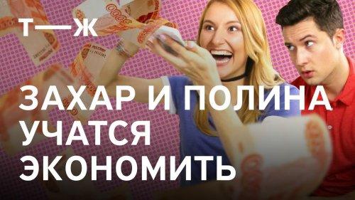 Захар и Полина учатся экономить  - «Видео - Тинькофф Банка»