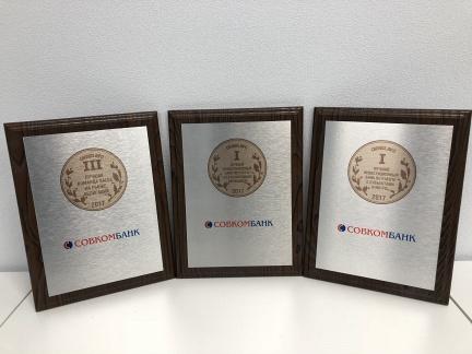 Совкомбанк получил награды Cbonds Awards в пяти номинациях - «Совкомбанк»