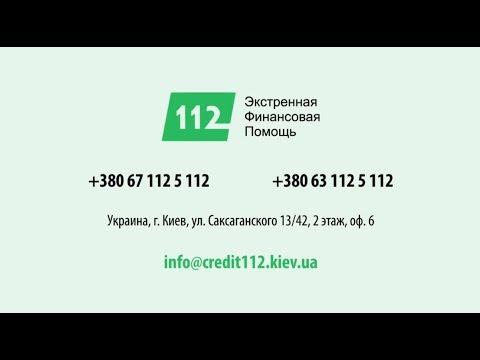 Экстренная финансовая помощь от компании Кредит 112   - «Видео - Простобанка Консалтинга»