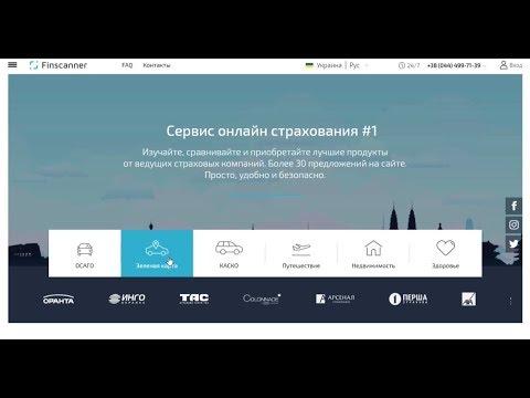Международный онлайн-сервис страхования Finscanner   - «Видео - Простобанка Консалтинга»