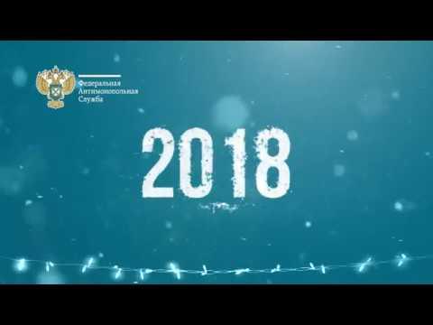 С Новым годом вас поздравляет и желает всего самого хорошего замглавы ФАС Андрей Цыганов  - «Видео - ФАС России»