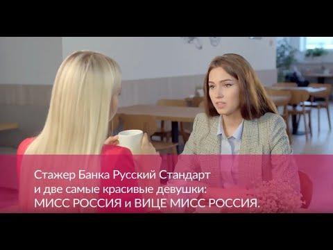 Стажер Банка Русский Стандарт c Мисс Россия!  - «Видео - Банка Русский Стандарт»