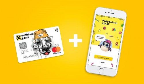 Приложение «Райффайзен-Start»: детский банкинг с мобильными возможностями - «Новости Банков»