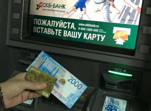 Банкноты 2000 рублей можно получить в банкоматах Екатеринбурга - «Новости Банков»