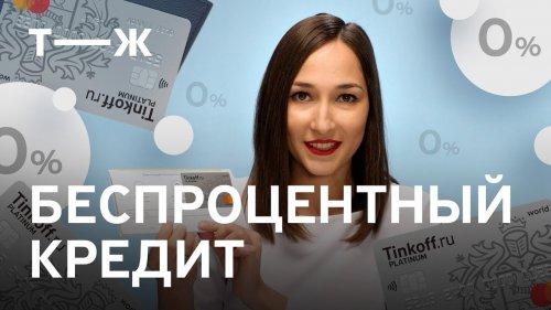 Беспроцентный кредит  - «Видео - Тинькофф Банка»